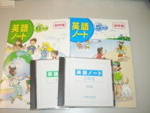 Eigo Noto (英語ノート) textbooks and CDs