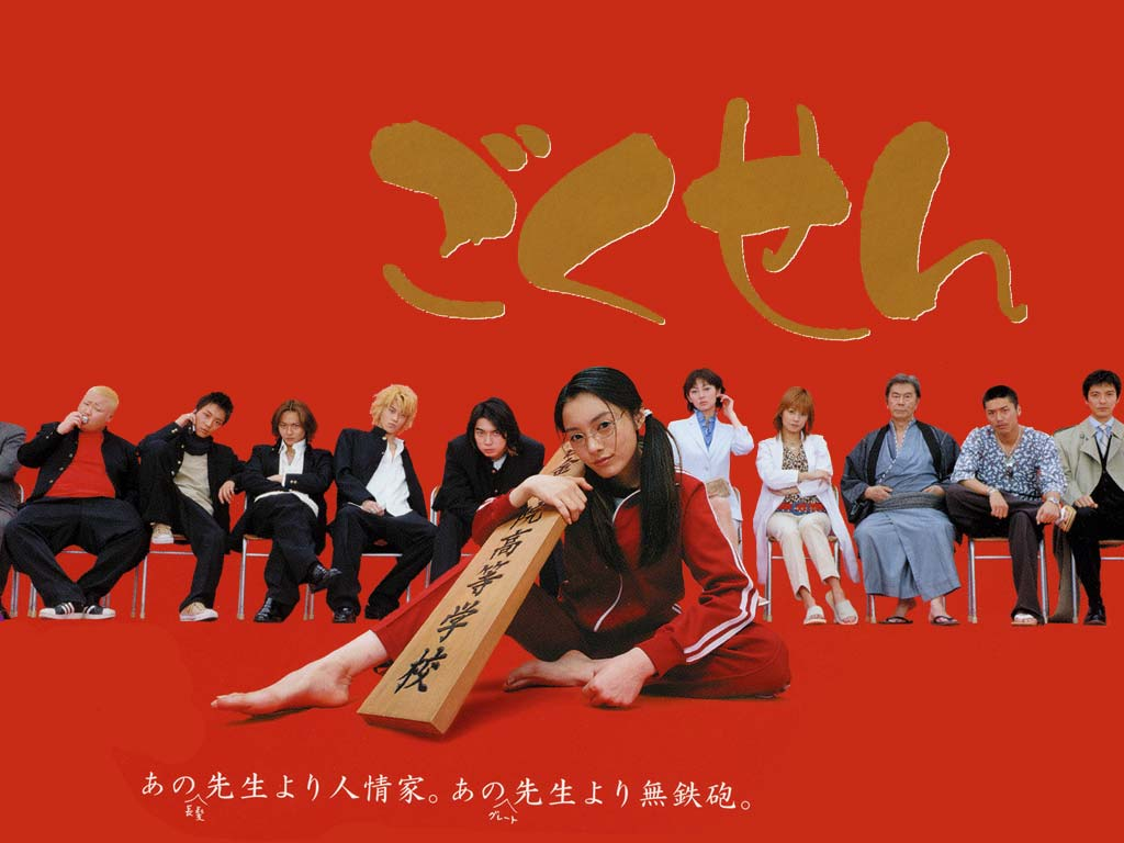 http://tobidasu.files.wordpress.com/2009/07/gokusen.jpg