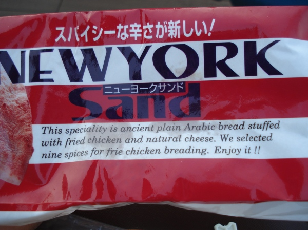 Ancient plain Arabic bread with frie chicken all the way from New York?! No way?!