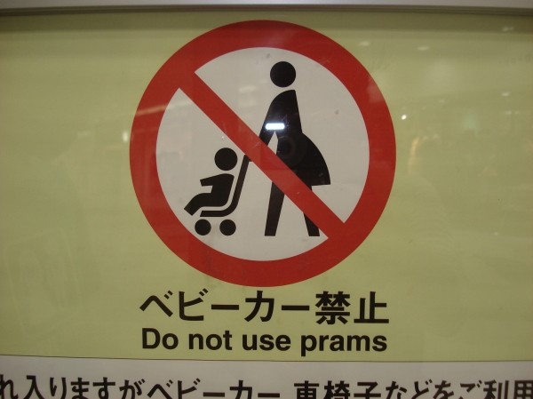 "this wasn't as funny when I realized it was a real word. Apparently, a pram is the British way of saying ""baby stroller"""